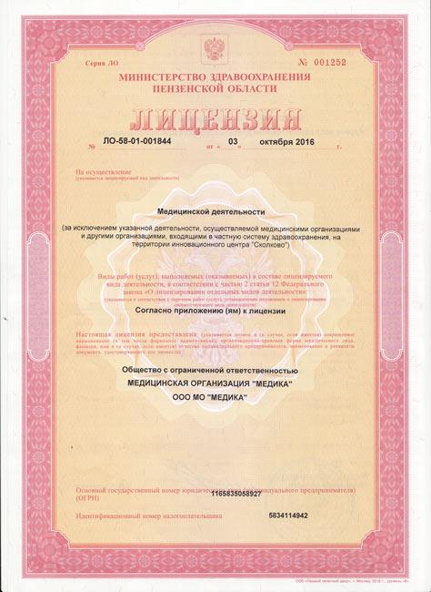 ООО МО Медика. Лицензия на оказание медицинских услуг. Страница 1